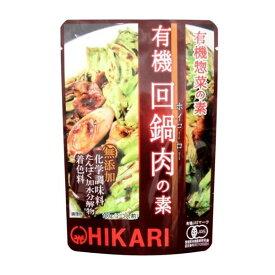 【代引き不可】光食品 有機JAS認定 有機回鍋肉の素 100g(2〜3人前)×24袋