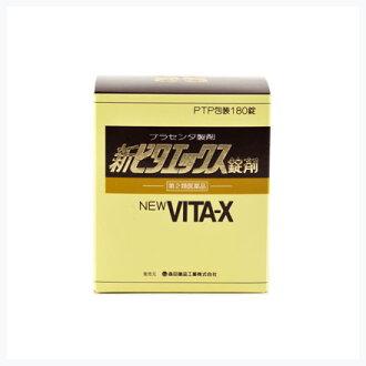 新荊丸 360 片 (藥品第 2 號)。 從 10 月製造商增加銷售。