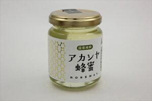 ロ−ズメイ 国産アカシア蜂蜜