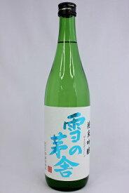齋彌酒造 雪の茅舎 純米吟醸 720ml