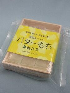 秋田 #横手 蕗月堂 あきたのバターもち