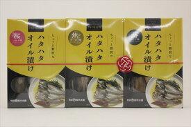 鈴木水産 ハタハタオイル漬け 3種アソ−トセット