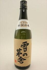 齋彌酒造 雪の茅舎 秘伝山廃純米吟醸 720ml