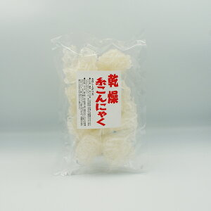 乾燥糸こんにゃく(お土産 乾物 蒟蒻 コンニャク)