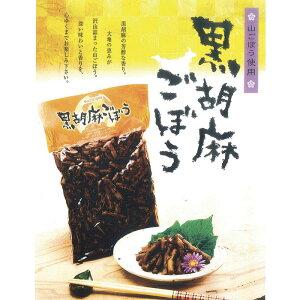 黒胡麻ごぼう(信州長野のお土産 お惣菜 お総菜 おそうざい)