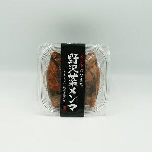 ピリ辛おつまみ野沢菜メンマ(信州長野のお土産 お惣菜 お総菜 おそうざい)