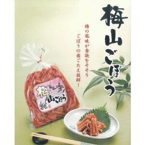 梅山ごぼう(信州長野のお土産 お惣菜 お総菜 おそうざい)