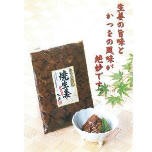 焼生姜佃煮(信州長野のお土産 お惣菜 お総菜 おそうざい)