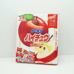 信州限定 ハイチュウ信州りんご5本入(お土産 お菓子 おつまみ スナック菓子 ソフトキャンディー キャラメル)
