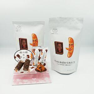 チョコにおぼれてみたくて袋入(信州長野のお土産 お菓子 洋菓子 柿の種チョコレートクッキー)