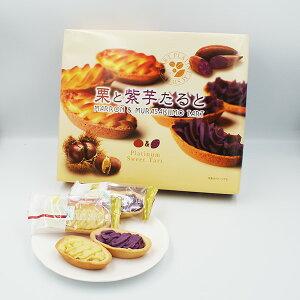 栗と紫芋たると10個入(信州長野のお土産 お菓子 洋菓子 タルトパイ)
