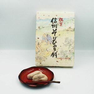 銘菓信州そばひねり餅10個入信州産そば粉使用(信州長野のお土産 お菓子 和菓子 蕎麦もち菓子)