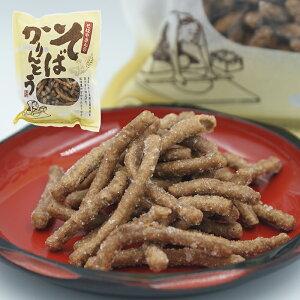 そばやさんのそばかりんとう(信州長野のお土産 お菓子 和菓子 蕎麦菓子 お煎餅 花林糖)