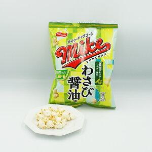 マイクポップコーンわさび醤油味1ケース12袋入(お土産 お菓子 おつまみ スナック菓子 山葵醤油味 しょうゆ味)