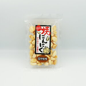 焼にんにく信州味噌(信州長野のお土産 お菓子 おつまみにんにく スナック 大蒜)