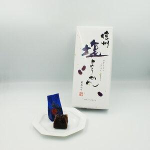 信州塩ようかん花豆入り8個入(長野のお土産 お菓子 和菓子 塩羊羹)