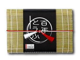 HALAL 豆腐 とうふ 百年とうふ 創業大正三年 豆腐づくり一筋 くすむら