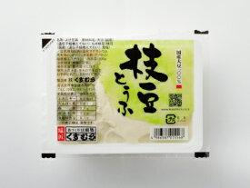 豆腐 とうふ 枝豆とうふ 創業大正三年 豆腐づくり一筋 くすむら