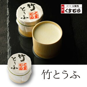 豆腐 とうふ 寄せ豆腐 HALAL 竹とうふ 国産 創業大正三年 豆腐づくり一筋 くすむら 名古屋