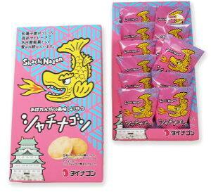 【ダイナゴン】シャチナゴン 12個入 名古屋 名古屋土産 お土産 ギフト