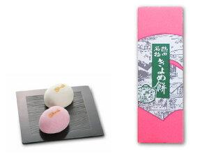 きよめ餅総本家 きよめ餅 紅白 5個入 お祝い 名古屋 名古屋土産 お土産 ギフト