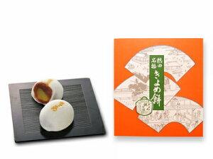きよめ餅総本家 きよめ餅 栗入り 20個入 名古屋 名古屋土産 お土産 ギフト
