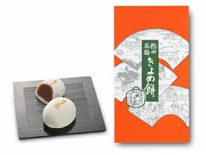 きよめ餅総本家 きよめ餅 10個入 名古屋 名古屋土産 お土産 ギフト