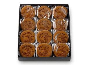 まんじゅう 饅頭 名入れ 名入れまんじゅう12個入 (特注) 和菓子 お菓子 金シャチ焼き本舗さくら
