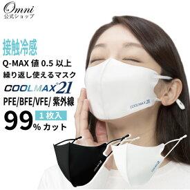 洗えるマスク 冷感 99%カット ウイルス UVカット コロナ ウイルス 対策 予防 飛沫防止 マスク 3D 立体 苦しくない 敏感肌用 肌荒れしない 肌荒れ防止 マスク ひも 調整 ひんやり 調節 耳が痛くならない ずれない ずれ防止 アクアバンク クールマックス21