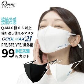 洗えるマスク 冷感 99%カット ウイルス 紫外線 UVカット コロナ ウイルス 対策 予防 飛沫防止 マスク 3D 立体 苦しくない 敏感肌用 肌荒れしない 肌荒れ防止 マスク ひも 調整 ひんやり 調節 耳が痛くならない ずれない ずれ防止 耳 アクアバンク クールマックス21