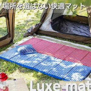 【キャンプマット】アウトドア 車中泊 キャンプ テント マットレス 寝袋 金華山