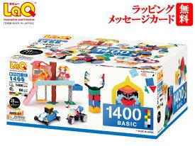 【最大5000円のクーポンが使える】ラキュー・ベーシック1400(LaQ Basic 1400)【送料無料】