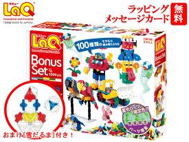 【おまけ「雪だるま」付き】ラキュー・ボーナスセット2021(LaQ Bonus Set 2021)【送料無料】ブロック laq