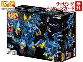 ラキュー・マスター・青龍(LaQ Master Blue Dragon)【送料無料】ブロック laq