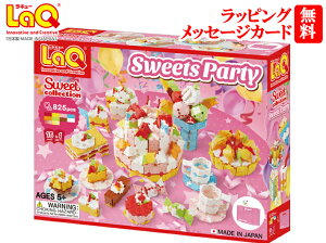 Laq ラキュー・スイートコレクション・スイーツパーティー laq(LaQ SWEET COLLECTION SweetsParty)