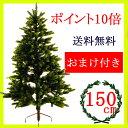クリスマスツリー150cm【選べるオーナメント付】RS GLOBAL TRADE社(PLASTIFLOR社)【送料無料】【大型商品】アトリエニキティキ