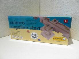 クゴリーノ・スタート(cuboro)【送料無料】Cuboro 木のおもちゃ・積み木 玉落とし ビー玉転がし