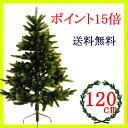 クリスマスツリー120cmRS GLOBAL TRADE社(PLASTIFLOR社)【送料無料】アトリエニキティキ