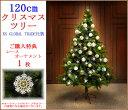 クリスマスツリー120cm ヌードツリーRS GLOBAL TRADE社(PLASTIFLOR社)【送料無料】アトリエニキティキ