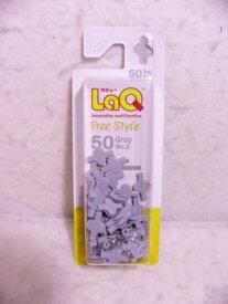 Free Style 50(LaQ補充用パーツ)グレー・No.3 ラキュー フリースタイル