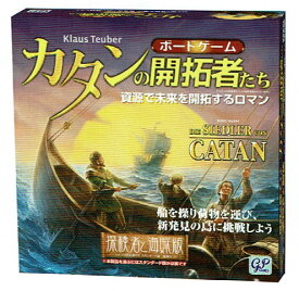 カタン【CATAN】探検者と海賊版(カタン拡張版) ボードゲーム