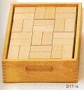 積み木  ウールレンガ・ベーシック デュシマ社 木のおもちゃ つみき 積木