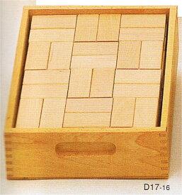 積み木  ウールレンガ・ベーシック デュシマ社 木のおもちゃ つみき 積木【送料無料】