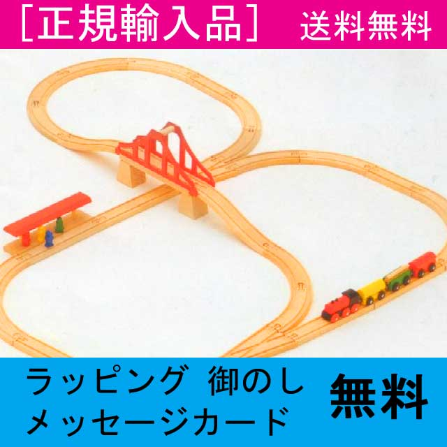 汽車セット・つり橋(ミッキィ・MICKI社)【送料無料】汽車・レールセット 出産祝い ギフト ラッピング無料 2歳 3歳 4歳 木のおもちゃ