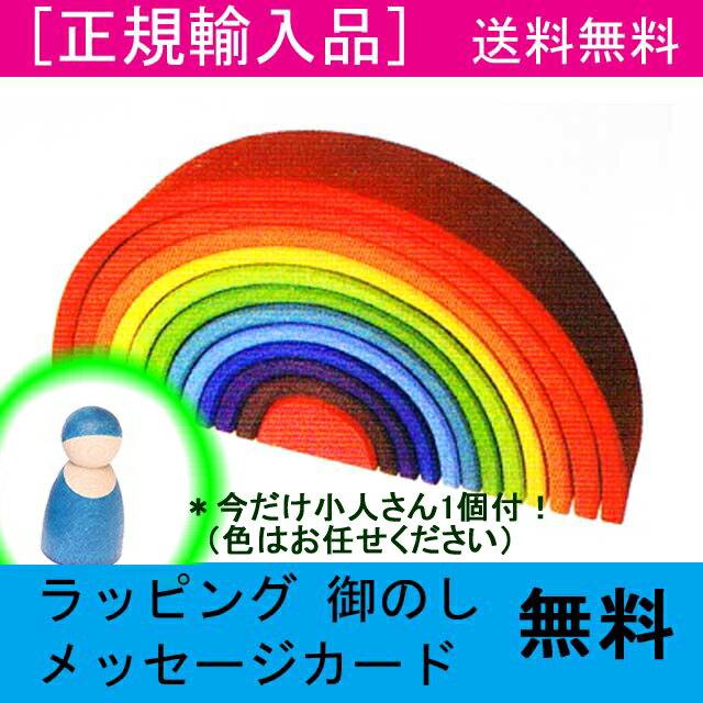 【小人さん1個付き】グリムス・アーチレインボー(虹色トンネル特大)【送料無料】 木のおもちゃ ラッピング無料 出産祝い 2歳 3歳 4歳 おもちゃ