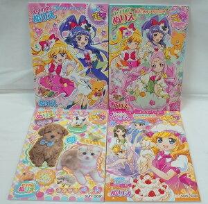 セイカのぬりえ 4冊セット「魔法つかいプリキュア!2種&ゆめみるおしごと&かわいいペット」
