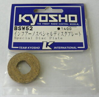 KYOSHO京商BSW52 infanosupesharudisukupureto