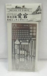 1/350 重巡洋艦 愛宕専用エッチングパーツ