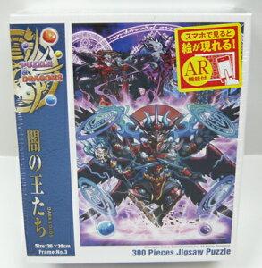 300ピースジグソーパズル「闇の王たち」パズドラ(パズル&ドラゴン) やのまん 03-822 (26×38cm)