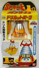 ビーロボ カブタック スーパーチェンジシリーズ1-D 【ドリルットパーツ】